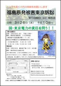 福島原発被害東京訴訟 第5回期日及び報告会のチラシの写真