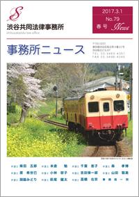 事務所ニュースNo.79表紙